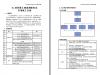 中建施工现场消防安全专项施工方案编制模板,34页,可编辑