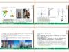 内爬塔式起重机(STT553-24t)应用技术与本质安全管理指引,共59页