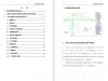 塔吊常见问题预防控制手册(含安装/使用/管理/检修问题),共38页
