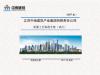 中南建筑集团质量工艺标准手册 图文并茂