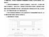 临时结构设计计算指南.pdf