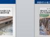 桥梁高墩施工技术指南-PPT版
