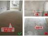 住宅标杆工程标准做法手册(户内篇)