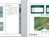 保利地产-安全文明施工标准化PPT课件(图文并茂)