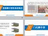 脚手架搭设安全标准化图册 PPT