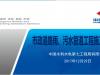 电建-市政道路雨、污水管道工程施工技术培训PPT课件