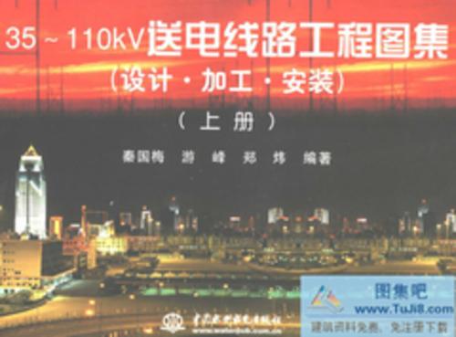 35~110KV送电线路工程图集