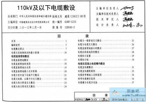 110kV及以下电缆敷设,12D101,12D101-5,电缆敷设,12D101-5_110kV及以下电缆敷设.pdf