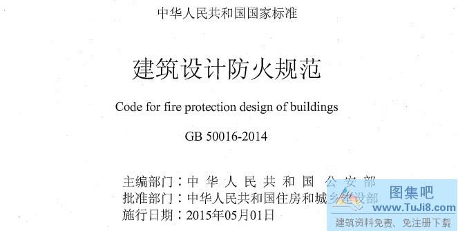GB50016-2014,GB50016-2014免费下载,GB50016-2014建筑设计防火规范,GB50016-2014规范下载,GB50016下载,建筑设计防火规范,【纸质正版高清扫描】GB50016-2014建筑设计防火规范含条文说明.rar