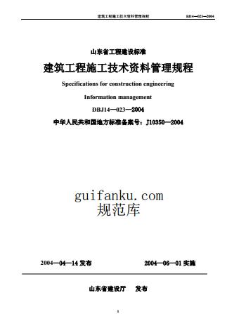 DBJ14 023,DBJ14-023-2004,山东省,建筑资料,建筑资料管理,建筑资料管理规程,DBJ14-023-2004_山东省_建筑资料管理规程.pdf