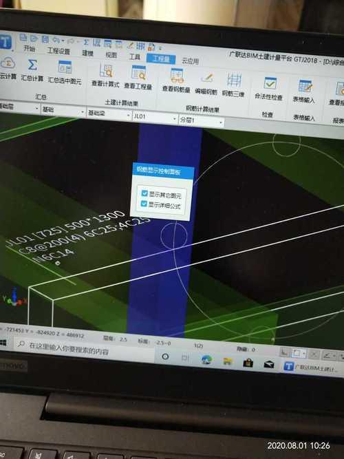 北京,土建,答疑:请教基础梁如何看不见钢筋啊?钢筋显示控制面板在那可以调-北京土建,
