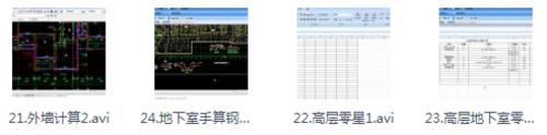 全套图纸,地下室,广联达实战视频,算量及计价,高层,高层带地下室全套广联达实战视频教程(算量及计价)、含配套图纸