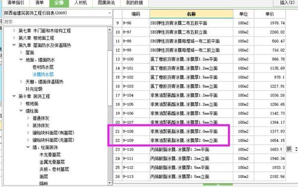 土建,计价软件GBQ4.0,陕西,预算,答疑:这个如何套-陕西土建,预算,计价软件GBQ4.0,