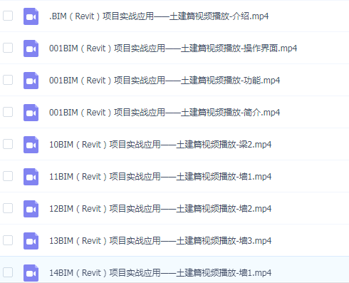 BIM土建,BIM建模,Revit,revit入门,Revit 入门到项目实战 BIM土建篇